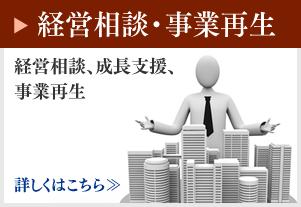 経営相談・事業再生